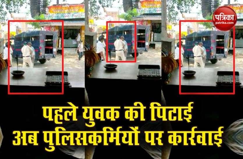 Madhya Pradesh में युवक को पुलिसकर्मियों ने जमकर पीटा, VIDEO वायरल होने पर दोनों के खिलाफ कार्रवाई