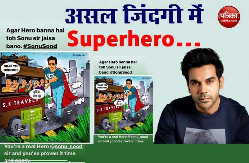 एक्टर Rajkumar Rao ने Sonu Sood को बताया 'Superhero', कहा-अगर हीरो बनना है तो सोनू सर जैसा बनो।'