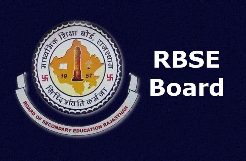 RBSE Class 10th Result 2020 : राजस्थान दसवीं बोर्ड परीक्षा के नतीजे कल शाम 4 बजे होंगे जारी