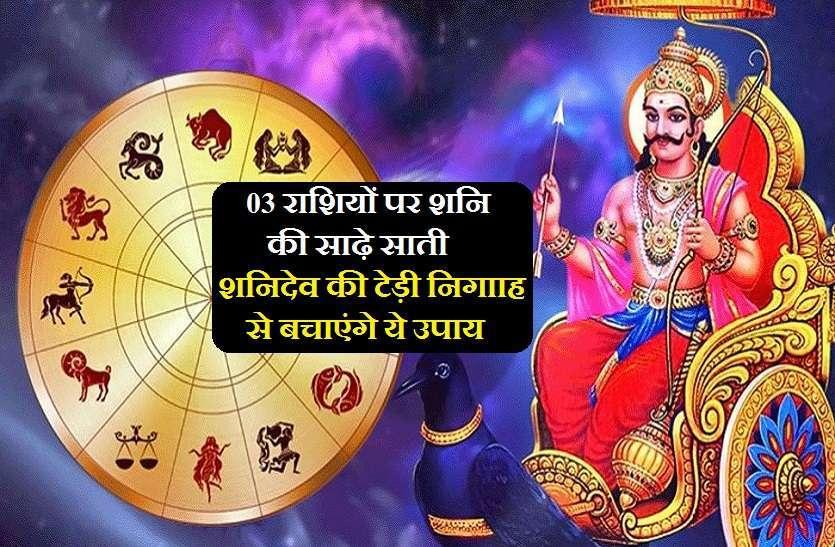 https://www.patrika.com/horoscope-rashifal/shani-sadesati-on-3-zodiac-signs-positive-and-negative-effects-on-all-6128310/