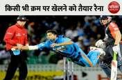 Suresh Raina, Virat Kohli और Ravindra Jadeja को नहीं मानते मौजूदा टीम का सबसे बेहतर क्षेत्ररक्षक