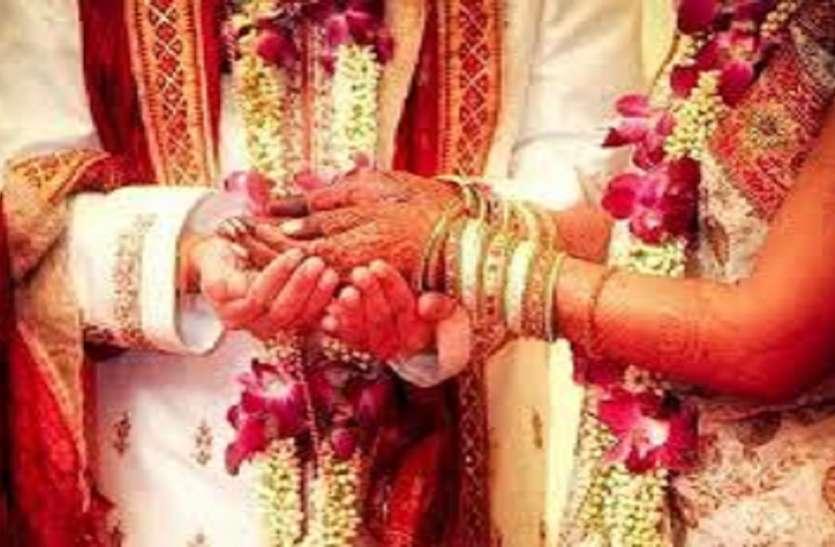 शादी करने से पहले यह खबर जरूर पढ़ें