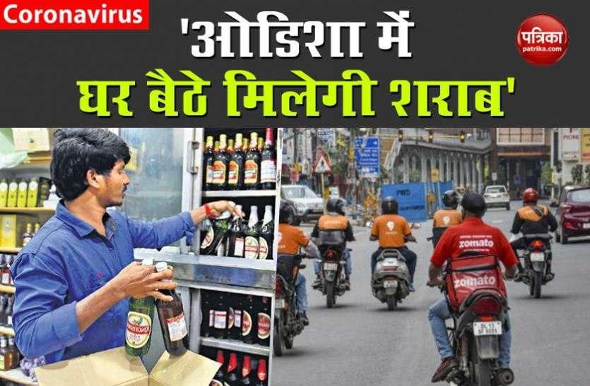 COVID-19: महाराष्ट्र के बाद ओडिशा में भी शराब की होम डिलीवरी, खर्च करने होंगे ज्यादा पैसे