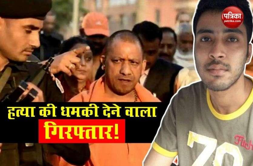 CM योगी आदित्यनाथ को बम से उड़ाने की धमकी देने वाला मुंबई में गिरफ्तार