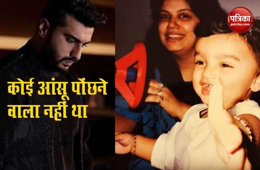 Arjun Kapoor ने बयां किया अपना दर्द, बोले- मां के निधन के वक्त कोई आंसू पोंछने वाला भी नहीं था