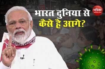 VIDEO: जानिए Corona से जंग में दुनिया की तुलना में भारत कैसे है आगे?