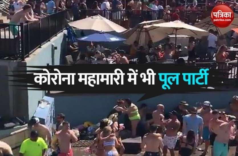 Corona के माहौल में हो रही बेशर्म Pool Party, सैकड़ों लोगों ने उड़ाई Social distancing की धज्जियां