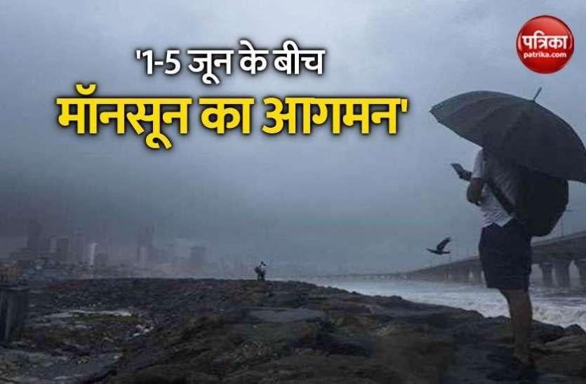 monsoon in india 2020: भीषण गर्मी से तप रहा पूरा देश, 5 जून तक केरल पहुंचेगा मॉनसून