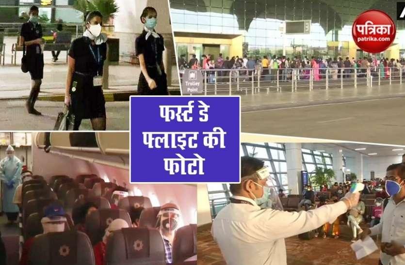 तस्वीरों में देखें कैसी रही करीब दो माह बाद शुरू विमान सेवा की पहले दिन तैयारी