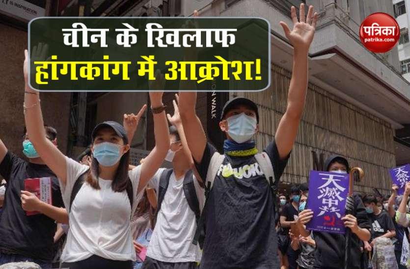 Hong kong: China के नए कानून के विरोध में सड़कों पर उतरे लोग, पुलिस ने प्रदर्शनकारियों पर आंसू गैसे के गोले छोड़े