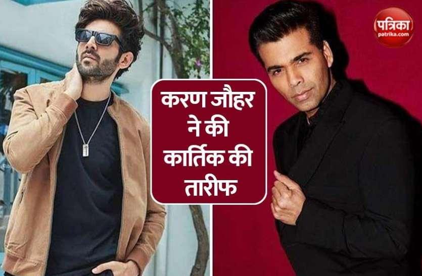 Karan Johar ने बांधे Kartik Aaryan की तारीफों के पुल, बोले- वह प्रतिभाशाली हैं और...