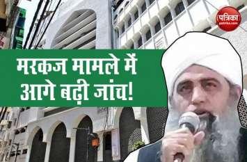 Nizamuddin Markaz Case: निजामुद्दीन मरकज मामले में मौलाना साद के पांच करीबियों के पासपोर्ट जब्त