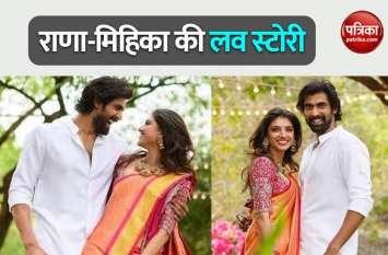 Bahubali फेम एक्टर Rana Daggubati ने शेयर की Love Story, मिलते ही कह डाली थी दिल की बात