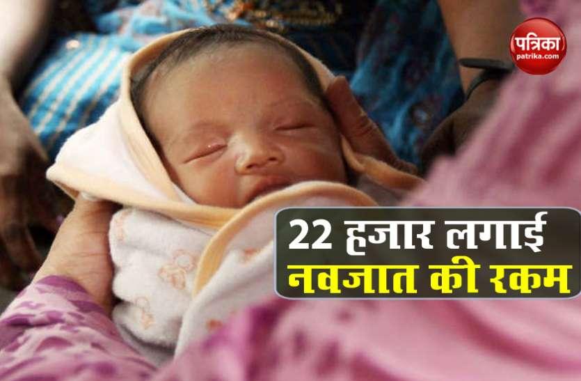 दो माह के बच्चे की मां-बाप ने लगा दी रकम, 22 हजार में कर दिया मौत के हवाले, पुलिस ने शुरू की जांच