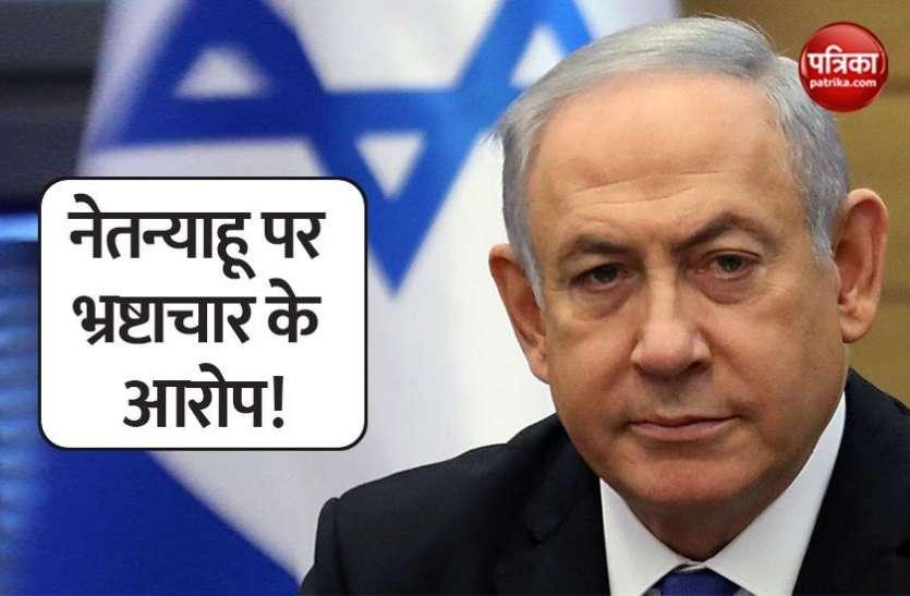 Israel के पीएम Benjamin Netanyahu के खिलाफ भ्रष्टाचार मामले की सुनवाई शुरू