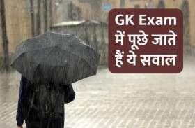 GK Exam: एग्जाम्स में पूछे जाते हैं सामान्य ज्ञान संबंधी ये सवाल