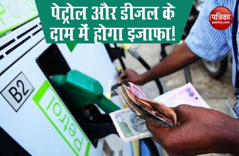 एक जून से Mizoram बढऩे जा रहे हैं Petrol Diesel Price, जानिए आपके शहर में कितने हो जाएंगे दाम