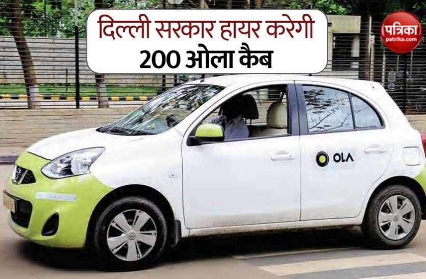 दिल्ली सरकार हायर करेगी 200 ओला कैब्स, एम्ब्युलेंस सर्विस को मिलेगी मजबूती