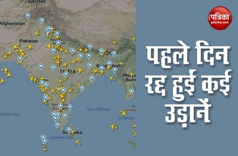पहले ही दिन रद्द हुईं कई उड़ानें, परेशानी से एयरपोर्ट पहुंचे यात्री बोले- नहीं दी कोई जानकारी