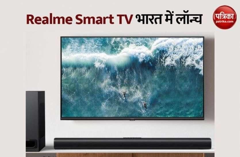 Realme Smart TV भारत में लॉन्च, 2 जून से शुरू होगी सेल, जानें कीमत व ऑफर्स