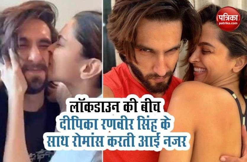 Deepika Padukone ने पति Ranveer Singh को किया खुलेआम Kiss, रोमांस का यह VIDEO हुआ VIRAL