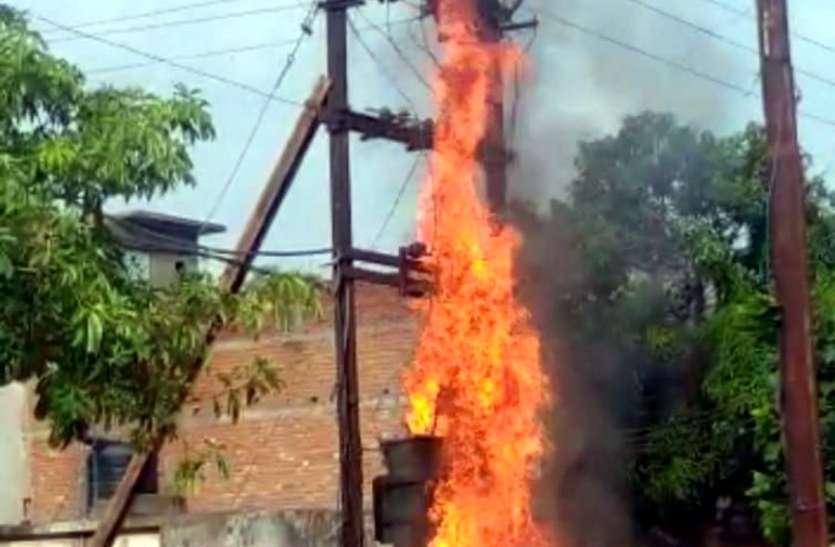 ट्रांसफार्मर में भड़की आग, दिनभर दर्जनों मोहल्लों की बिजली गुल, गर्मी में तपे लोग