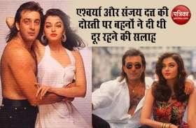 Aishwarya Rai को लेकर Sanjay Dutt की बहनों ने दी थी दूर रहने की सलाह, जानिए क्या थी इस के पीछे की वजह !
