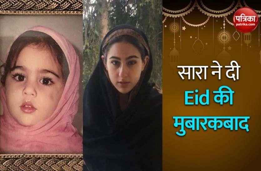 Eid 2020: Sara Ali Khan ने हिजाब पहनकर अपने फैंस को दी ईद की मुबारकबाद, देखिए तस्वीर