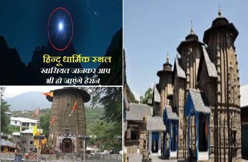 देश के ऐसे धार्मिक स्थल जो हैं अपने आप में विशेष, इनकी खासियत जानकर आप भी हो जाएंगे हैरान