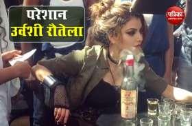 सामने आया एक्ट्रेस Urvashi Rautela का पुराना वीडियो, शराब और सिगार पीती हुई आईं नज़र, फैंस हुए हैरान