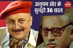 दिग्गज अभिनेता Anupam Kher के सिनेमा जगत में हुए पूरे 36 साल, 28 की उम्र में निभाया था बूढे़ व्यक्ति का रोल