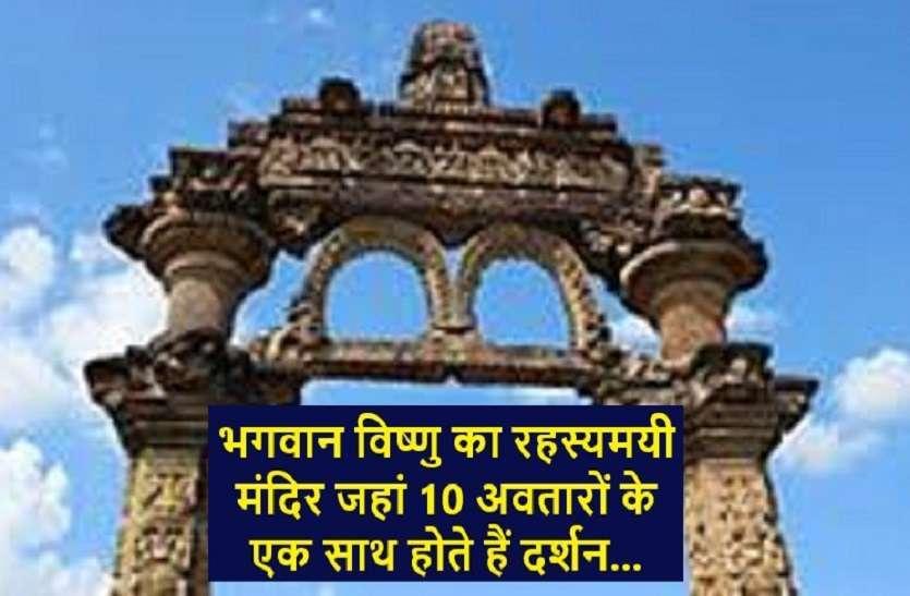 https://www.patrika.com/temples/here-are-ten-avatars-of-lord-vishnu-6120778/