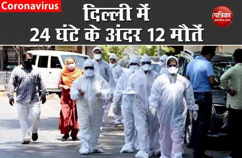 दिल्ली: 24 घंटे के अंदर कोरोना से 12 लोगों की मौत, कुल मरीजों का आंकड़ा पहुंचा 14 हजार के पार