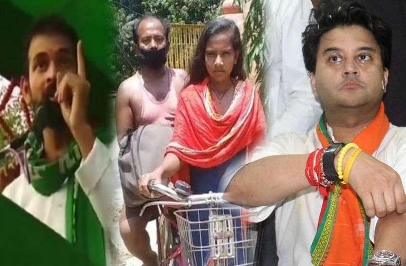 'साइकल गर्ल' को लेकर सिंधिया का फर्जी बयान वायरल, लालू के लाल तेज प्रताप ने भी दिया साथ!