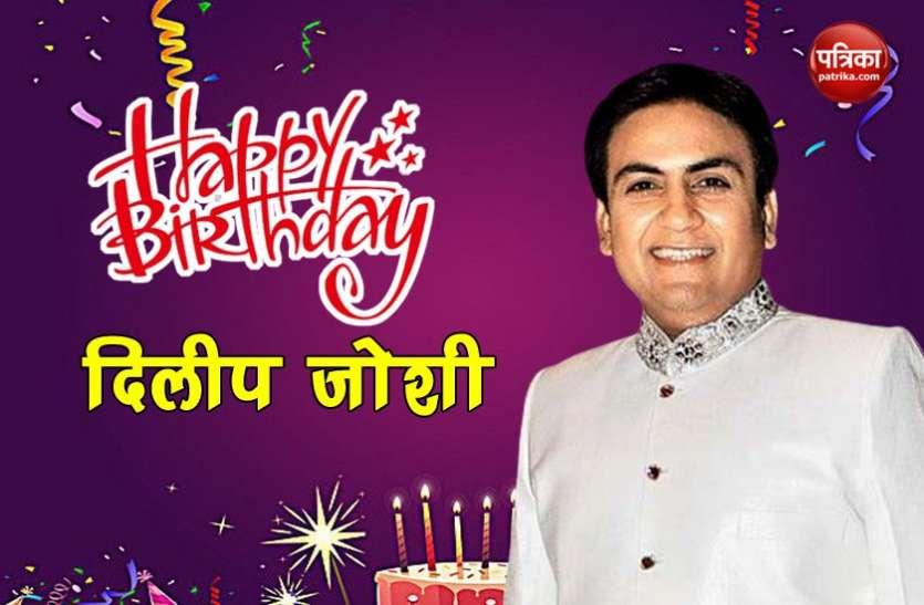 Happy Birthday Dilip Joshi: तारक मेहता शो के लिए दिलीप जोशी लेते हैं सबसे ज्यादा फीस