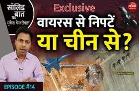 वायरस से निपटें या चीन से?: Solid Baat with Mukesh Kejariwal: EP-14