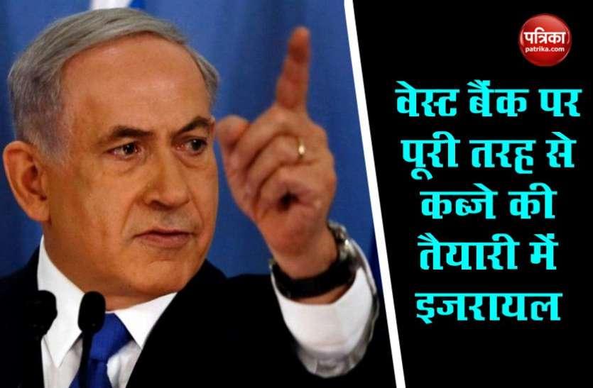 वेस्ट बैंक पर पूरी तरह कब्जा करना चाहता है इजरायल, पीएम बेंजामिन के बयान पर साथी देशों ने किया विरोध