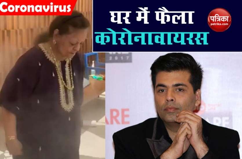 फिल्म निर्माता Karan Johar के घर काम करने वाले दो व्यक्तियों को हुआ कोरोनावायरस, ट्वीट कर दी जानकारी
