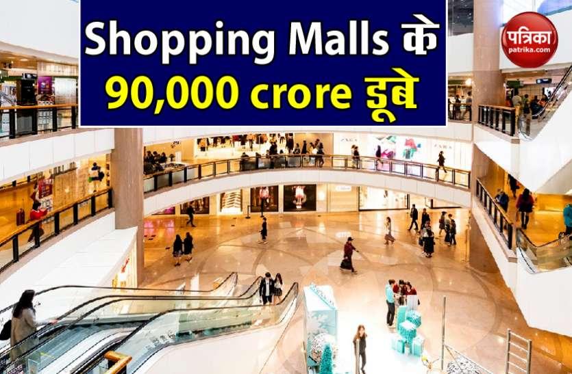 दो महीने का Lockdown Shopping Malls का कर गया 90 हजार करोड़ का नुकसान