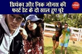 Priyanka Chopra ने शेयर की निक के साथ पहली डेट की तस्वीरें, बताई अपने दिल की बात
