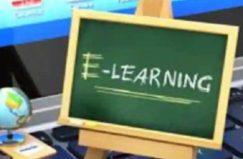 काम की खबर: इस तारीख तक चलेंगी बच्चों की Online Classes