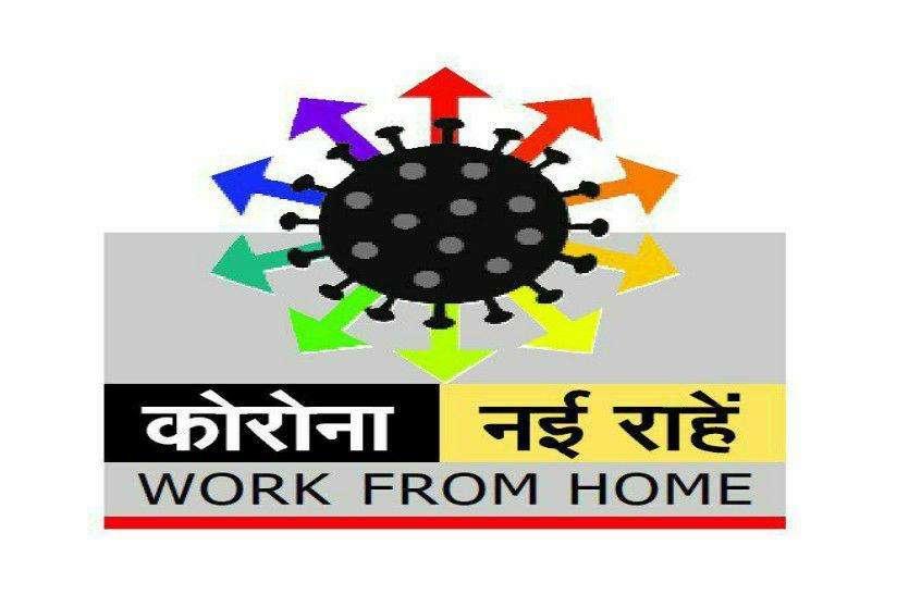 कोरोना नई राहें: सिस्टम बन जाए तो रोजगार गारंटी का पूरा कार्य घर से हो सकता है