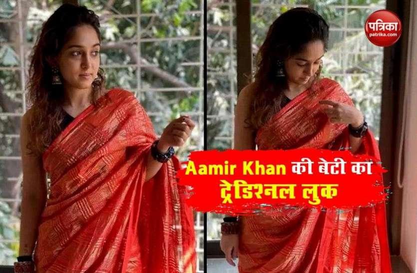 Aamir Khan की बोल्ड बेटी Ira Khan ने ईद के मौके दिखाया ट्रेडिश्नल अवतार, तस्वीरें हुई Viral