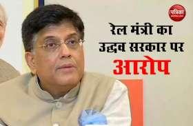 रेल मंत्री ने महाराष्ट्र सरकार पर लगाया बड़ा आरोप, यात्रियों की जानकारी नहीं दे रही उद्धव सरकार
