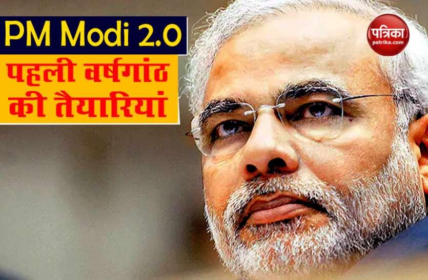 PM Modi 2.0 सरकार की पहली वर्षगांठ पर BJP की 1000 वर्चुअल रैलियां, मास्क-सैनेटाइजर बांटेंगे कार्यकर्ता