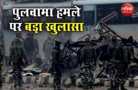 पुलवामा हमले को लेकर बड़ा खुलासा, पाकिस्तान से आया था RDX , ऐसे रची गई थी साजिश
