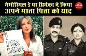 Memorial Day पर Priyanka Chopra ने दिया भारतीय सेना को सम्मान, एक्ट्रेस के माता पिता भी कर चुके है इंडियन आर्मी में काम!