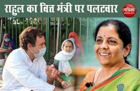 Nirmala Sitharaman के बयान पर राहुल का पलटवार, 10-15 मजदूरों के बैग लेकर पैदल जा सकता हूं यूपी
