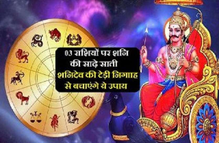 https://www.patrika.com/horoscope-rashifal/shani-sadesati-on-3-zodiac-signs-positive-and-negative-effects-on-all-6128310/