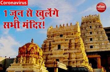 कर्नाटक सरकार ने दिया 1 जून से मंदिरों को खोलने का आदेश, रखनी होगी सोशल डिस्टेंसिंग